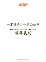 【プロ野球の仕事シリーズ・ライト版】一軍投手コーチの仕事 佐藤義則