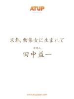【ライト版】京都、物集女に生まれて 竹守人 田中益一