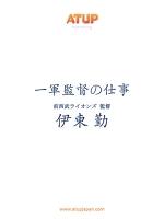 【プロ野球の仕事シリーズ・ライト版】一軍監督の仕事 伊東勤
