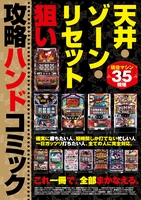 天井・ゾーン・リセット狙い 攻略ハンドコミック