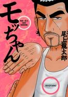 モッちゃん 3巻 猪木・北斗・吉宗特別攻略