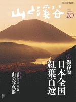 月刊山と溪谷 2014年10月号【デジタル(電子)版】