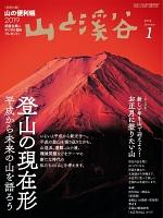 月刊山と溪谷 2019年1月号【デジタル(電子)版】