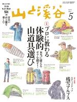 月刊山と溪谷 2015年5月号【デジタル(電子)版】