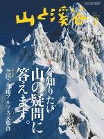 月刊山と溪谷 2015年2月号【デジタル(電子)版】