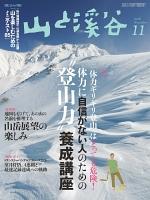 月刊山と溪谷 2016年11月号【デジタル(電子)版】