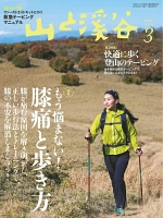 月刊山と溪谷 2018年3月号【デジタル(電子)版】