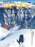 月刊山と溪谷 2015年12月号【デジタル(電子)版】