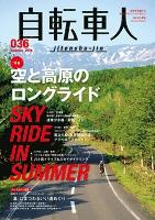自転車人 2014夏号 No.036