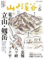 月刊山と溪谷 2015年6月号【デジタル(電子)版】