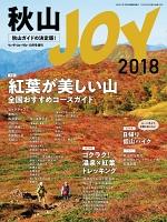 ワンダーフォーゲル 10月号 増刊 秋山JOY2018