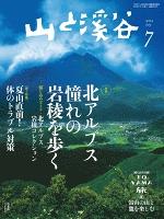 月刊山と溪谷 2014年7月号【デジタル(電子)版】