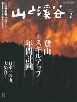 月刊山と溪谷 2014年1月号【デジタル(電子)版】