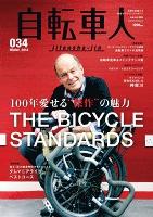自転車人 2014冬号 No.034