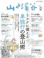 月刊山と溪谷 2019年2月号【デジタル(電子)版】