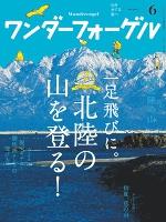 ワンダーフォーゲル 2015年6月号【デジタル(電子)版】