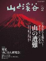 月刊山と溪谷 2016年2月号【デジタル(電子)版】