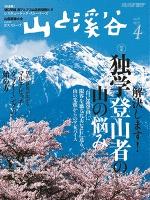 月刊山と溪谷 2016年4月号【デジタル(電子)版】