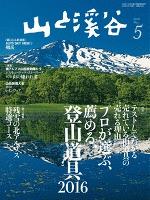 月刊山と溪谷 2016年5月号【デジタル(電子)版】