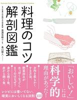 料理のコツ 解剖図鑑