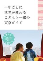 一年ごとに世界が変わるこどもと一緒の東京ガイド