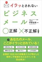 『イラッとされないビジネスメール 正解 不正解』の電子書籍
