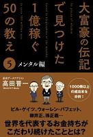 大富豪の伝記で見つけた 1億稼ぐ50の教え(5) メンタル編