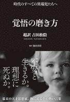 覚悟の磨き方 超訳 吉田松陰