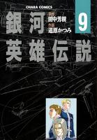 銀河英雄伝説(9)
