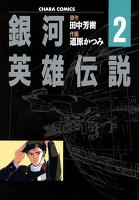 銀河英雄伝説(2)