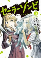 セーラーゾンビ3(ヒーローズコミックス)