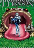 T-DRAGON6(ヒーローズコミックス)