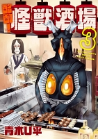 酩酊!怪獣酒場3(ヒーローズコミックス)