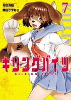 キリングバイツ7(ヒーローズコミックス)