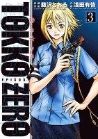 特公 零 TOKKO ZERO3(ヒーローズコミックス)