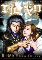 海傑エルマロ8(ヒーローズコミックス)