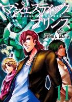 マジェスティックプリンス11(ヒーローズコミックス)