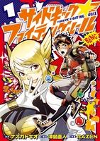 サイドキック☆ファイティングルール1(ヒーローズコミックス)
