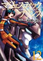 マジェスティックプリンス12(ヒーローズコミックス)
