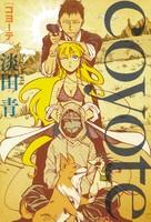 coyote(ヒーローズコミックス)