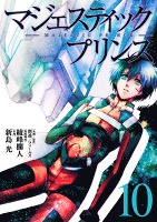 マジェスティックプリンス10(ヒーローズコミックス)
