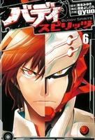 バディスピリッツ6(ヒーローズコミックス)