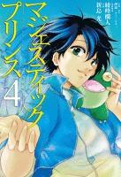 マジェスティックプリンス4(ヒーローズコミックス)