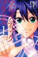 マジェスティックプリンス1(ヒーローズコミックス)