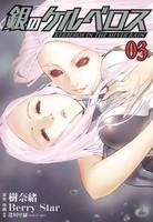 銀のケルベロス3(ヒーローズコミックス)