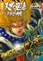 天威無法 武蔵坊弁慶5(ヒーローズコミックス)
