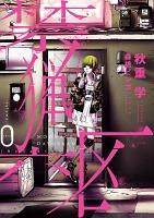 禁猟六区0(ヒーローズコミックス)