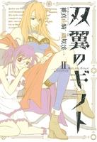 双翼のギフト2(ヒーローズコミックス)