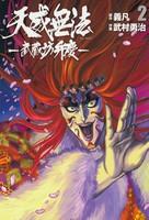 天威無法 武蔵坊弁慶2(ヒーローズコミックス)