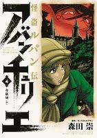 怪盗ルパン伝 アバンチュリエ4(ヒーローズコミックス)